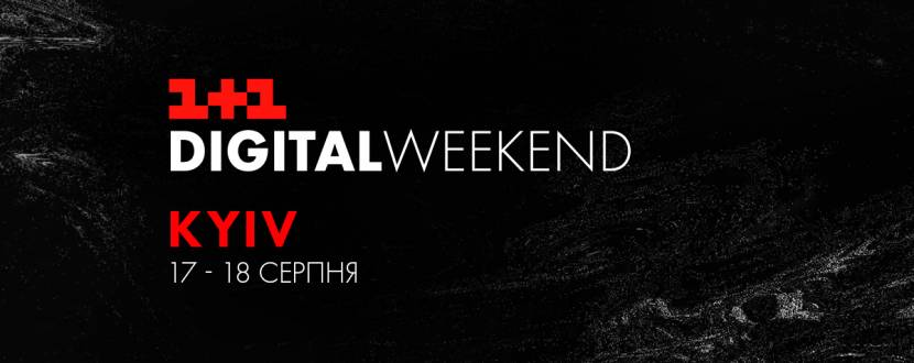 1+1 Digital Weekend у Києві