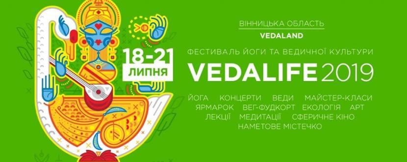 Міжнародний Фестиваль Йоги і Ведичної Культури Vedalife