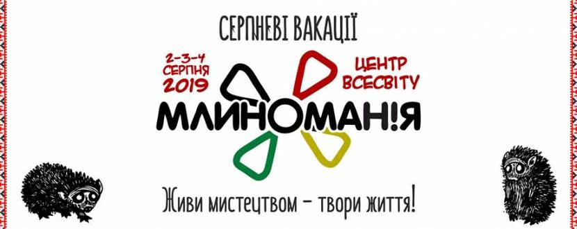 """Фолк-рок фестиваль «Млиноманія 2019"""""""
