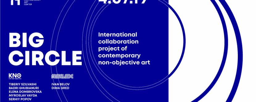Велике Коло - Відкриття виставки безпредметного мистецтва