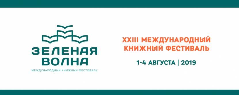 Международный книжный фестиваль Зелёная волна и Корнейчуковский фестиваль