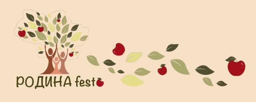 РОДИНАfest - Фестиваль у Львові