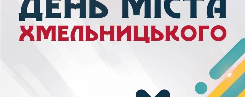 День міста — 590 років. Програма святкування Дня міста Хмельницького