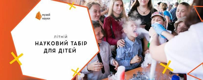 Науковий табір для дітей