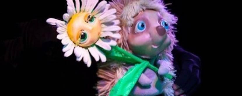 Я люблю вас, Ромашко - Вистава для дітей