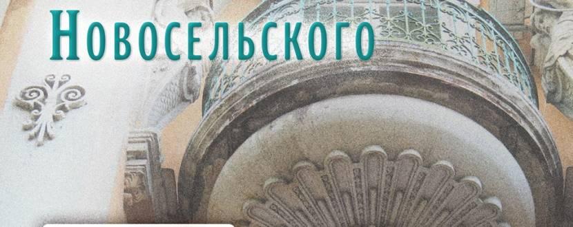Архитектурная прогулка по улице Новосельского