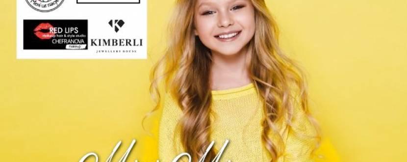 Конкурс «Міні Міс та Міні Модель Вінниця 2019»