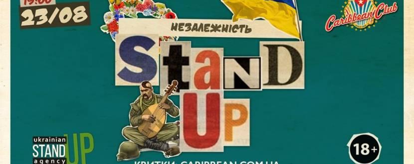 STAND-UP шоу: Незалежність