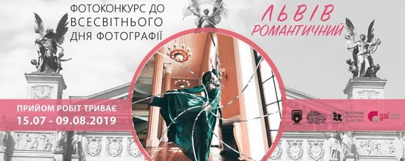Львів романтичний - Фотоконкурс до Світового дня фотографії
