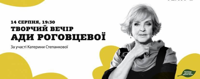 Творческий вечер Ады Роговцевой