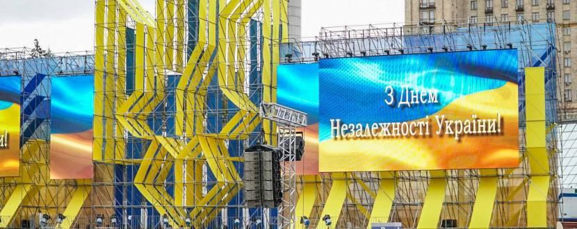 Парад Нескорених до Дня Незалежності України