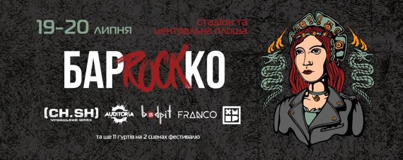 БарРокКо - фестиваль стильної музики
