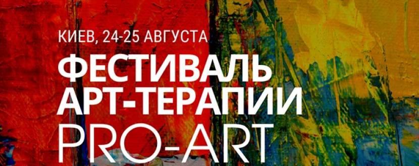 Pro-art - Фестиваль арт-терапии