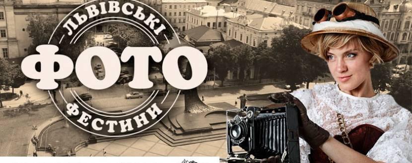 Львівські фото фестини