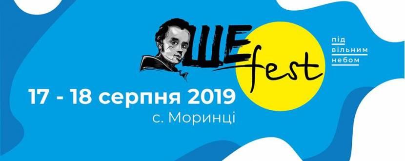 """""""ШеФест-2019"""""""