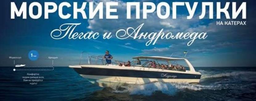 Морские прогулки на катерах «Пегас» и «Андромеда»
