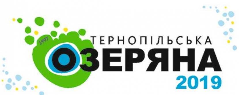 """Забіг """"Тернопільська озеряна"""" 2019"""
