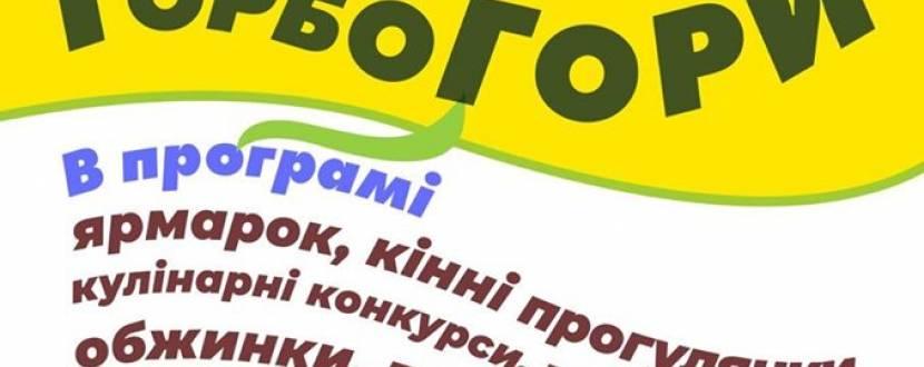 ГорбоГори - Щорічний фестиваль