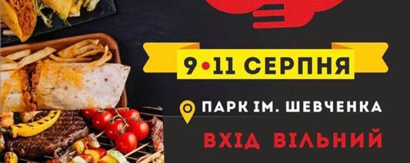 Фестиваль  Ternopil Food Fest 2019