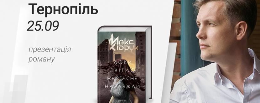 """Презентація книги Макса Кідрука """"Доки світло не згасне назавжди"""""""