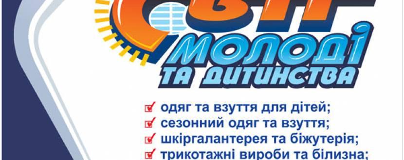 """Універсальна виставка-ярмарок """"Світ молоді та дитинства"""""""