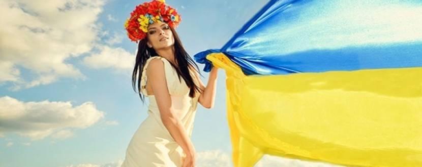 Вечірка з нагоди Дня прапора України