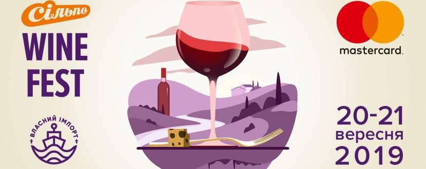 Silpo Wine Fest - Фестиваль вин та їжі на ВДНГ