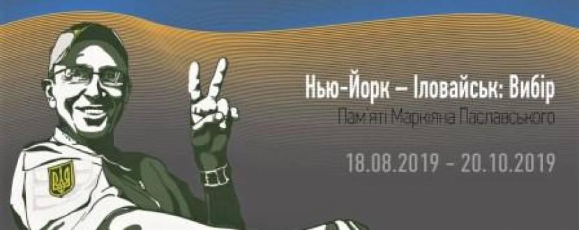 Нью-Йорк - Іловайськ: Вибір - Виставка пам'яті Марка Паславського