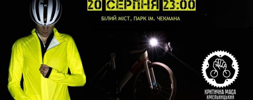 Велозаїзд Яскрава Ніч