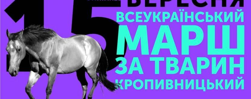 Всеукраїнський марш за тварин у Кропивницькому