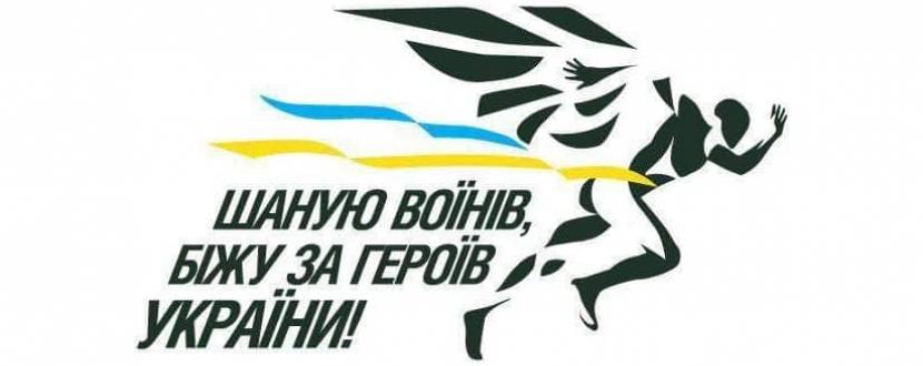 """Забіг """"Шаную воїнів, біжу за Героїв України"""""""