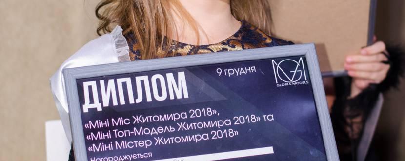 Міні-міс Житомир—2019
