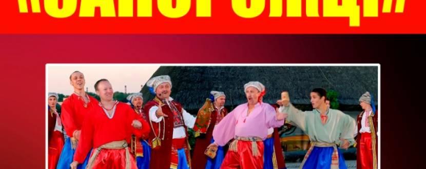 Концерт академічного козацького ансамблю пісні і танцю «Запорожці»