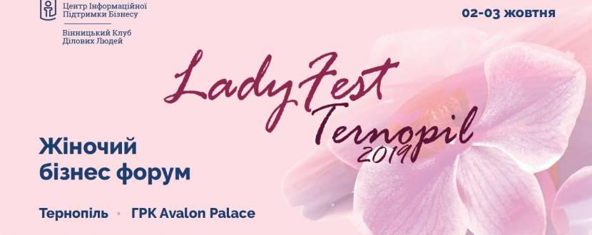 Жіночий бізнес форум LadyFest Ternopil