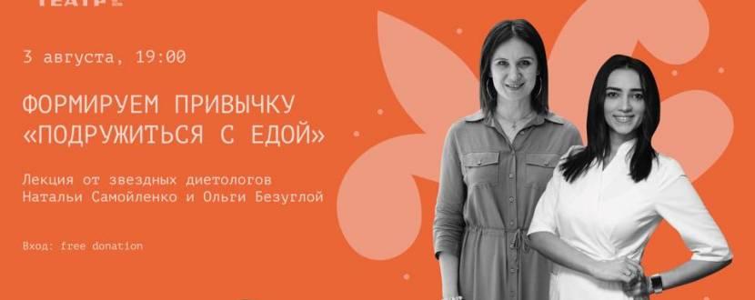 Лекция звездных диетологов Натальи Самойленко и Ольги Безуглой