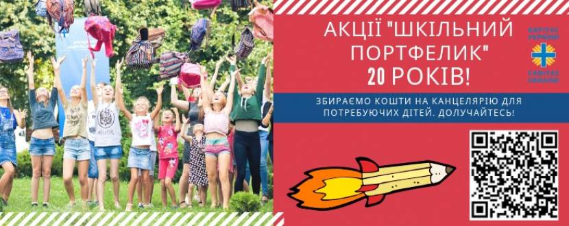 Шкільний портфелик - Акція у Львові