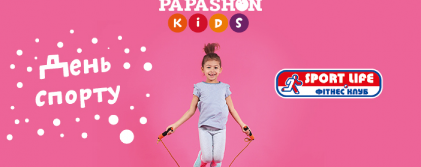 День спорта в Papashon Kids