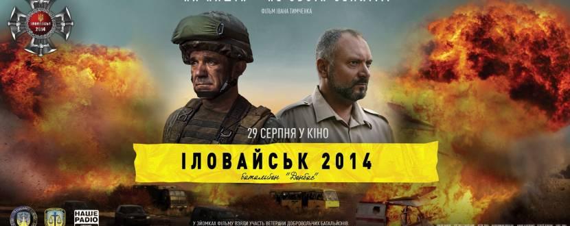 """Іловайськ 2014. Батальйон """"Донбас"""""""