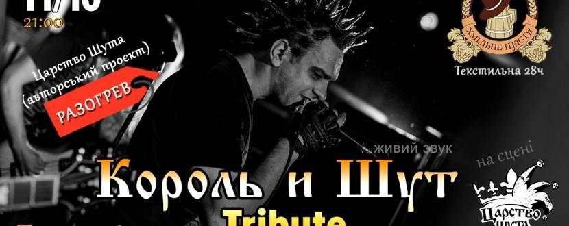 Король и Шут tribute show у Тернополі