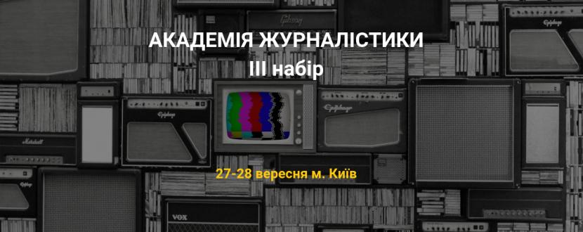 Академія журналістики: ІІІ хвиля набору