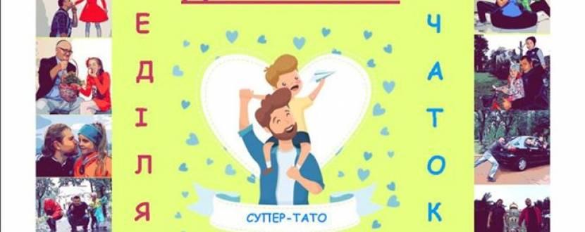 День тата у Кропивницькому