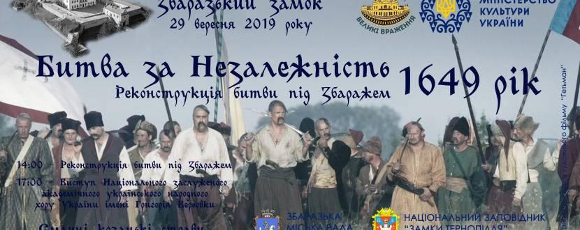 """""""Битва за Незалежність"""" реконструкція битви під Збаражем"""