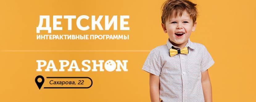 Детские интерактивные программы в Papashon на Сахарова