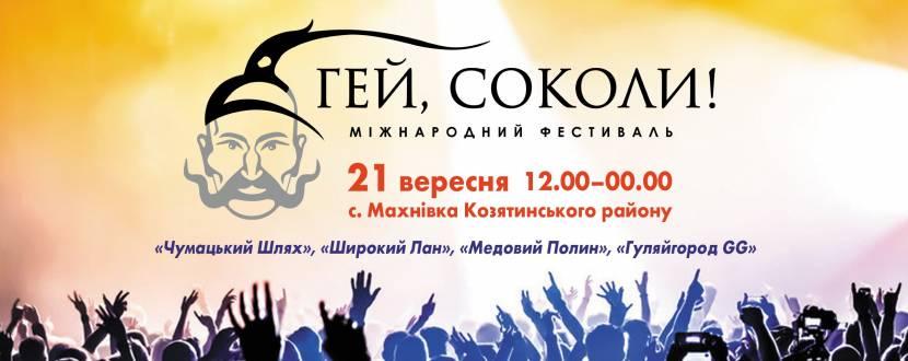 """Міжнародний фестиваль """"Гей, соколи"""""""
