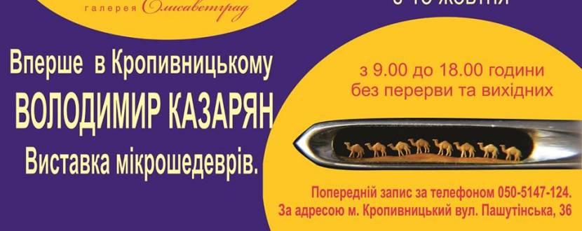 Виставка мікрошедеврів Володимира Казаряна