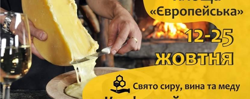 "Свято сиру, вина та меду ""Крафтовий дворик"""