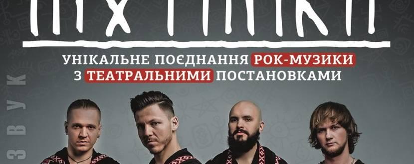 Гурт MOTANKA в Тернополі