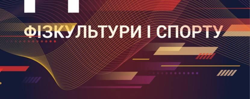 """День фізкультури та спорту у ТРЦ """"Подоляни"""""""