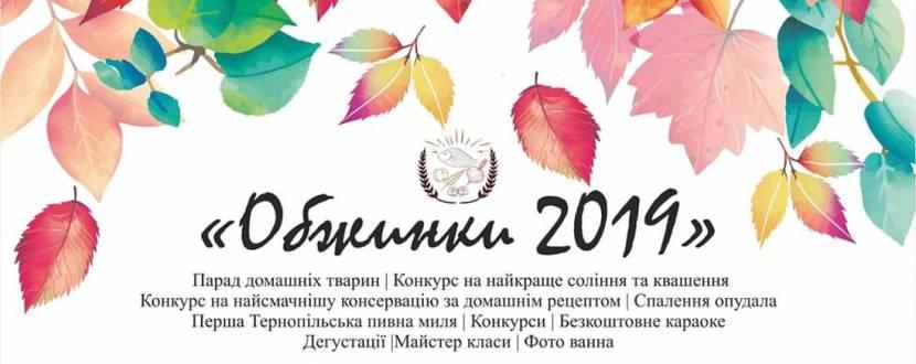 Фестиваль «Обжинки 2019» у Тернополі