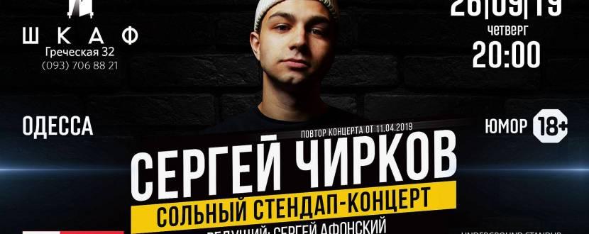 Подпольный Стендап в ШКАФу: Сергей Чирков